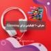 ۱۰ اپلیکیشن پرکاربرد برای یادگیری مهارت شنیداری لیسنینگ زبان انگلیسی
