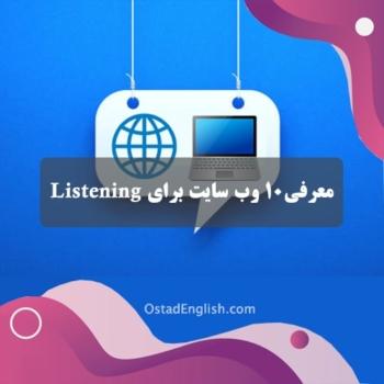 10 وب سایت برای تقویت لیسنینگ مهارت شنیداری
