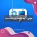 معرفی ۱۰ وب سایت فوقالعاده برای تقویت مهارت شنیداری Listening