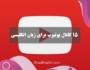 بهترین کانالهای یوتیوب برای آموزش زبان انگلیسی