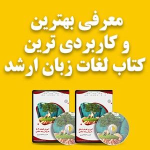 کتاب لغات زبان ارشد